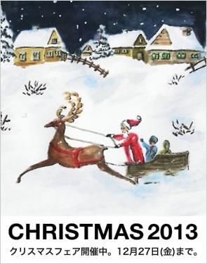 CHRISTMAS7C